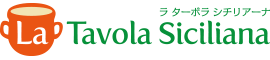 ラ ターボラ シチリアーナ | La Tavola Siciliana